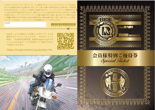 画像: 『ClubオートバイRIDE』会員特典のお知らせ