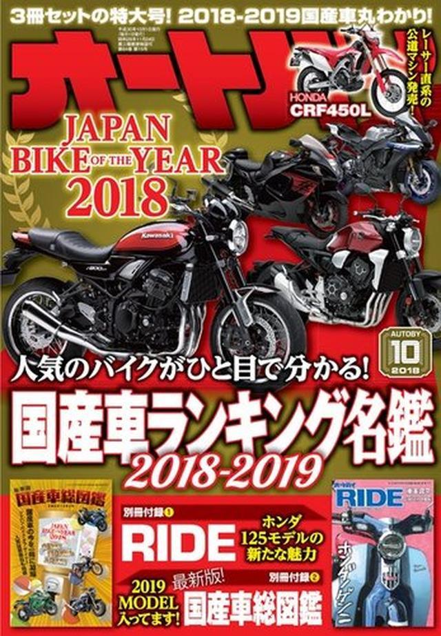 画像: 月刊オートバイ&RIDE定期購読