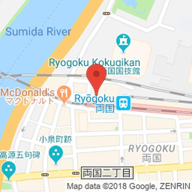 画像: 〒130-0015 東京都墨田区横網1丁目3−20