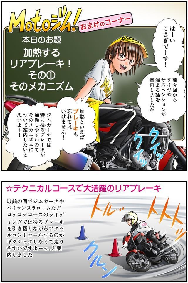 画像1: 【単行本第3巻が新発売!】 Motoジム! おまけのコーナー (加熱するリアブレーキ! その①)  作・ばどみゅーみん