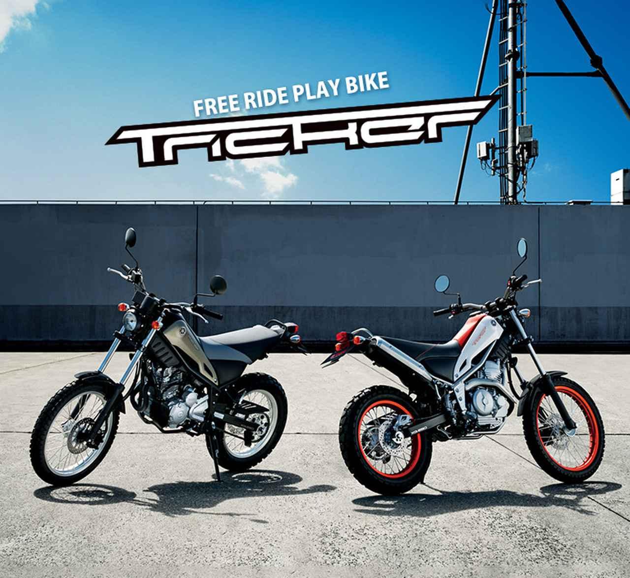 画像: トリッカー - バイク・スクーター ヤマハ発動機株式会社