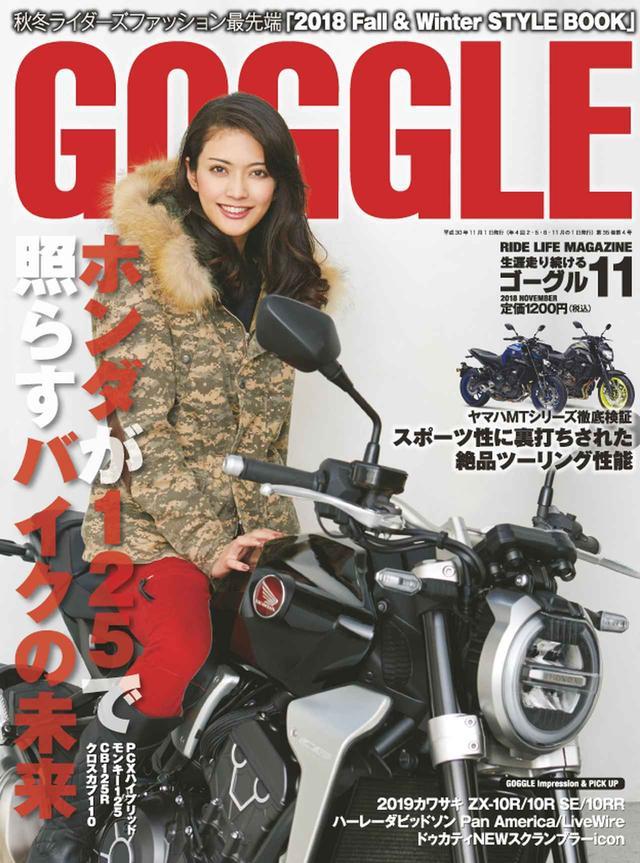 画像: GOGGLE 11月号より2018-19 A&W Rider Wear Style Book 今年の秋冬ウェア第2弾をお届けします。