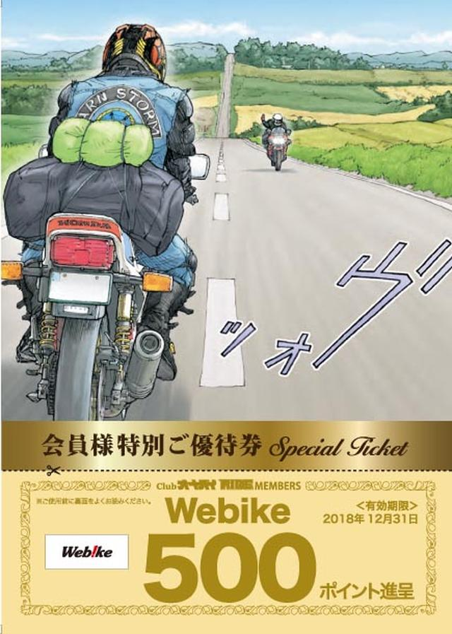 画像: インターネット通販 Webikeで使える500ポイント券 日本国内のみ使用できます ※使用期限は2018年12月末までのため12月10日迄に申込手続きの必要があります