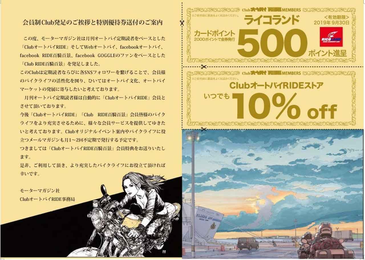 画像: ライコランド全店(日本国内)でもらえる500ポイントクーポン(右上) 有効期限 2019年9月末日
