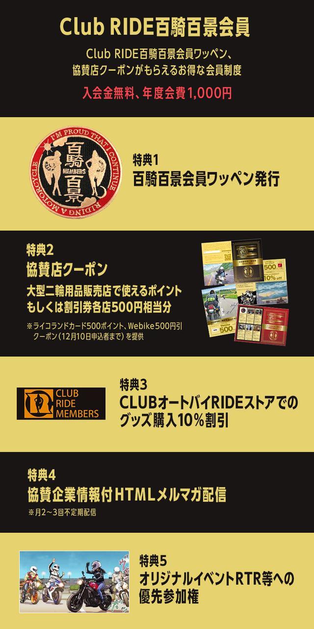 画像: Club RIDE百騎百景 申し込みページ