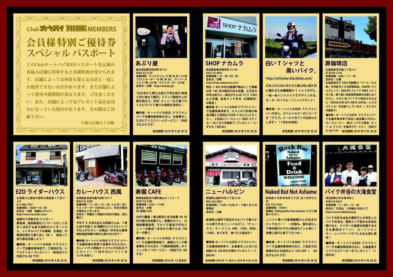 画像2: RIDEでお馴染みの16店舗で使える優待券が付いたスペシャルパスポート ※五十音順