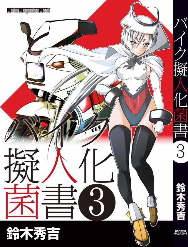 画像: 第3巻は9月29日発売開始!