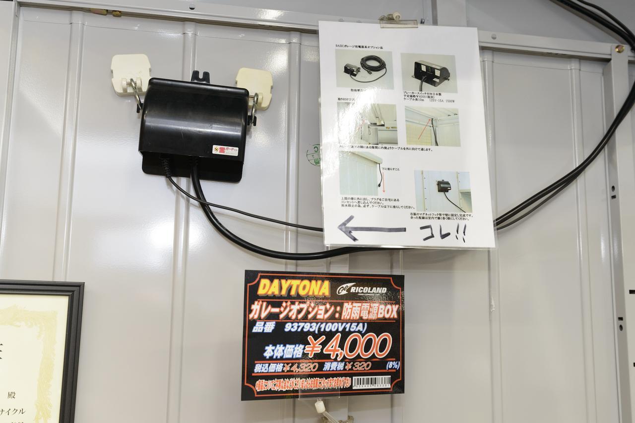 画像: 写真の防雨電源BOX(4000円・税抜)のほか、アルミスロープワイド/アジャスター付(2万円・税抜)や、壁面取付っけフックセット(4500円・税抜)などがオプション品としてラインアップ。