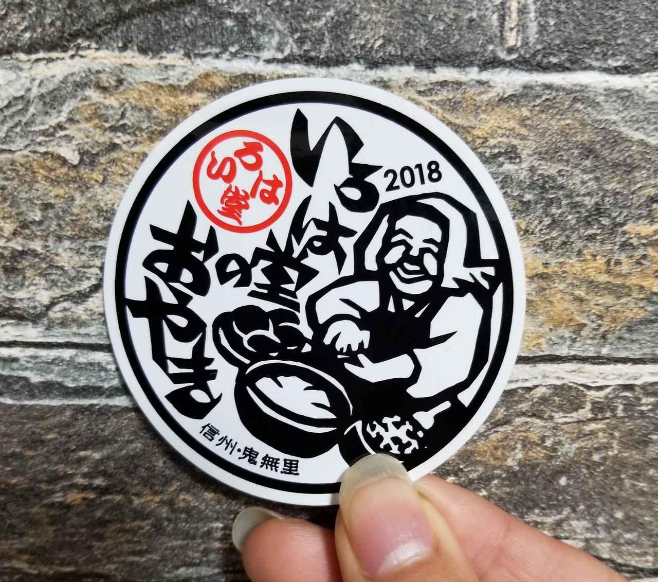 画像: 長野県の田舎感がでてる可愛いステッカー^^