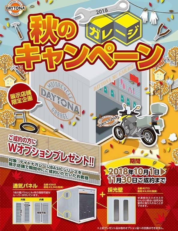 画像: http://daytona-mc.jp/sp/garage/shop/index.html