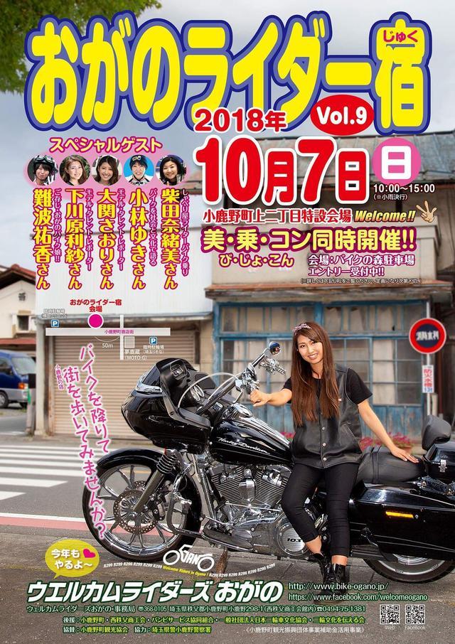 画像: お知らせ~!!イベント出演 【 10月7日(日)おがのライダー宿 】