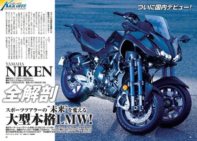 画像: 本当に出た!「KIKEN」がついに国内デビュー!
