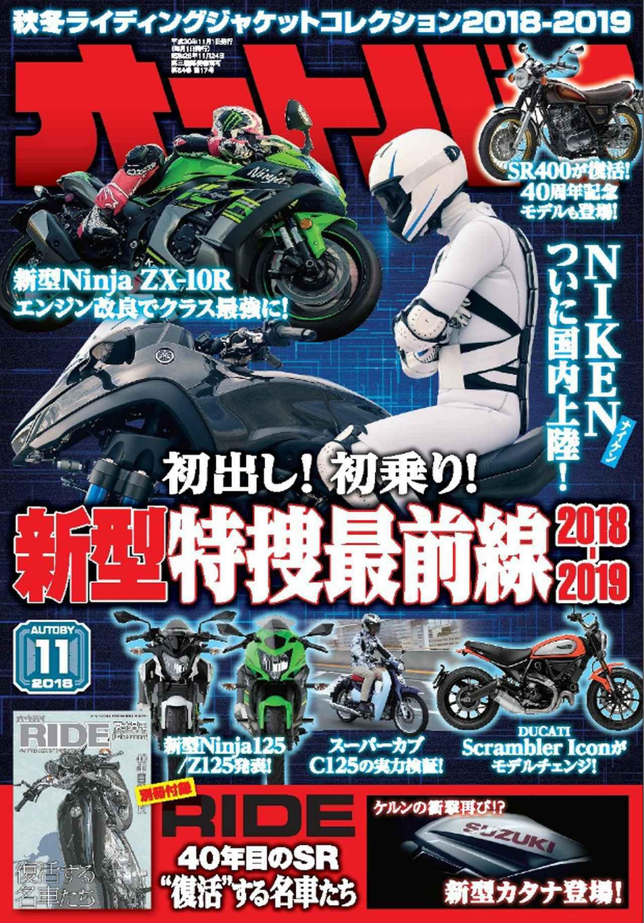 画像: オートバイ最新11月号は10月1日発売! 今月号は初出しニューモデルを徹底ガイド 特集「新型特捜最前線2018-2019」