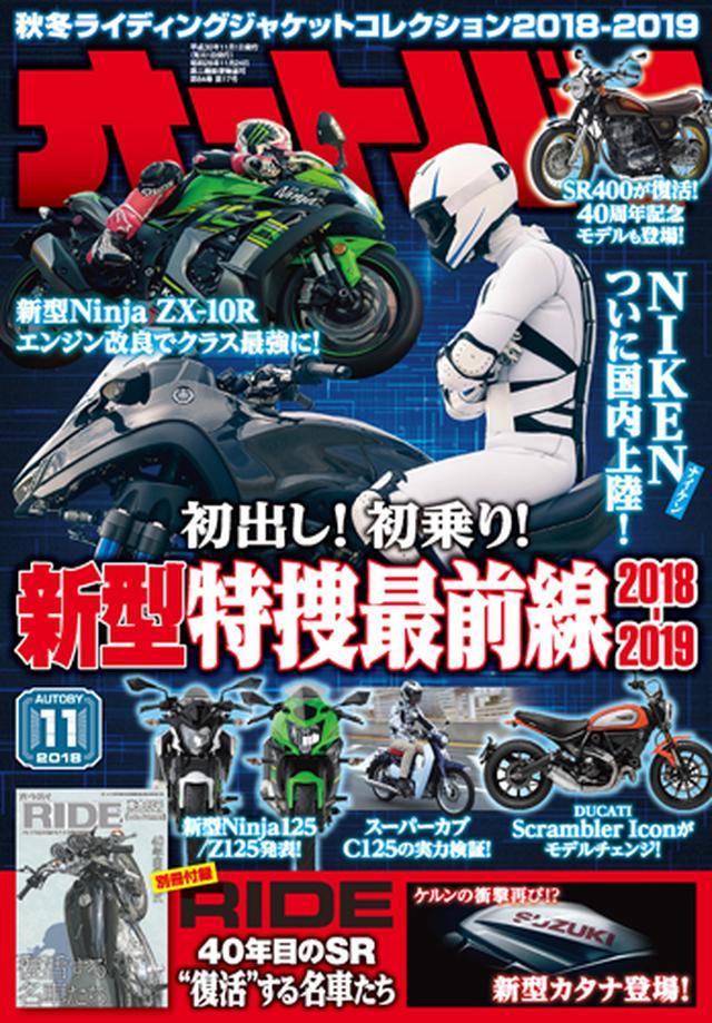 画像: Motor Magazine Ltd. / モーターマガジン社 / オートバイ 2018年 11月号