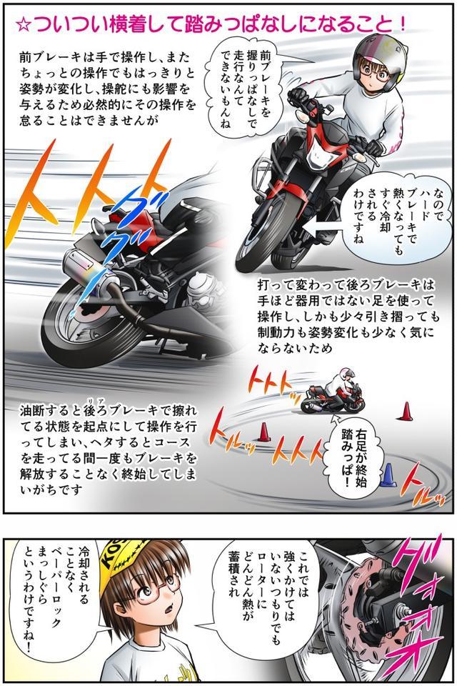 画像3: 【単行本第3巻が新発売!】 Motoジム! おまけのコーナー (加熱するリアブレーキ! その②)  作・ばどみゅーみん