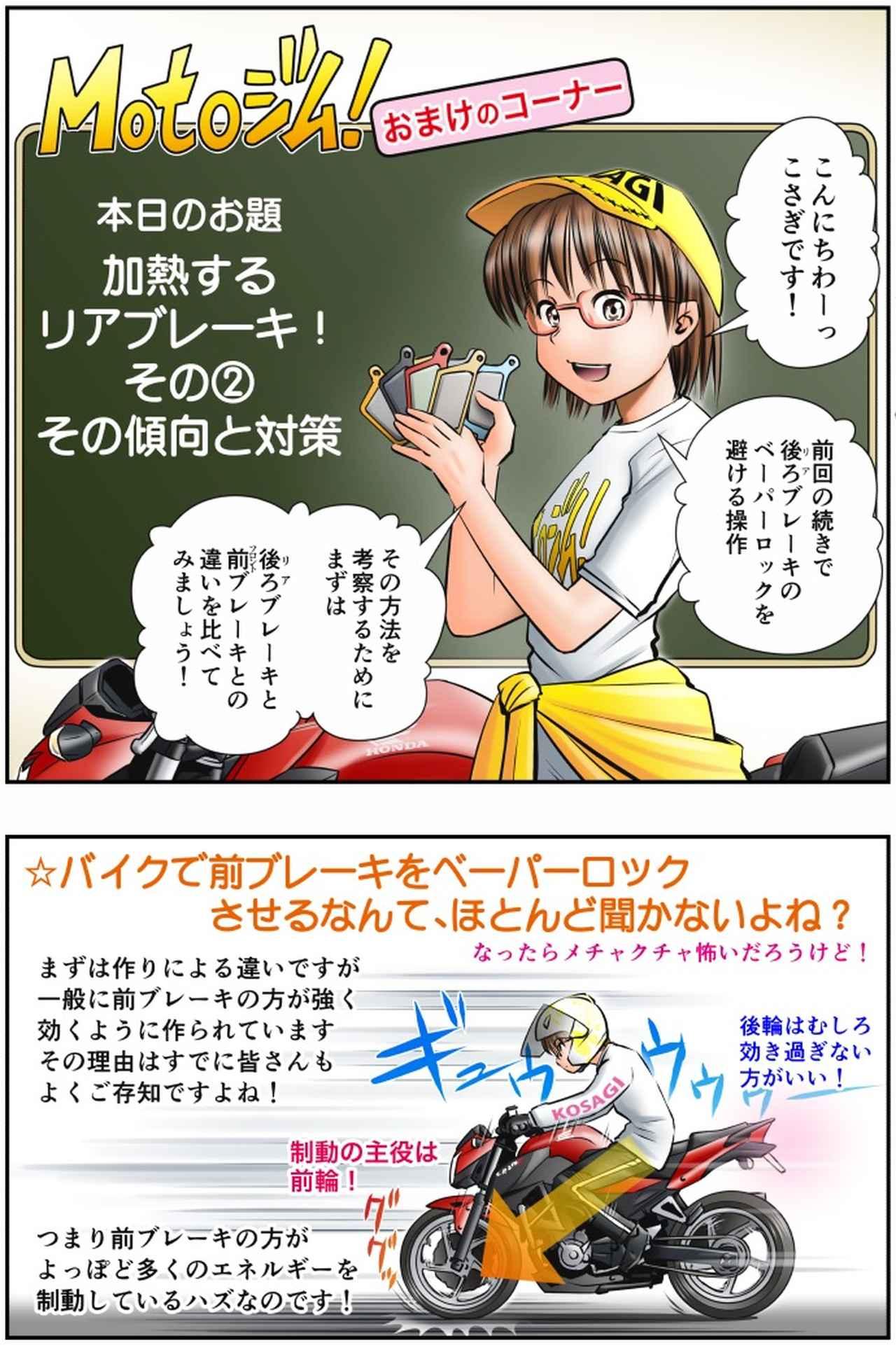 画像1: 【単行本第3巻が新発売!】 Motoジム! おまけのコーナー (加熱するリアブレーキ! その②)  作・ばどみゅーみん