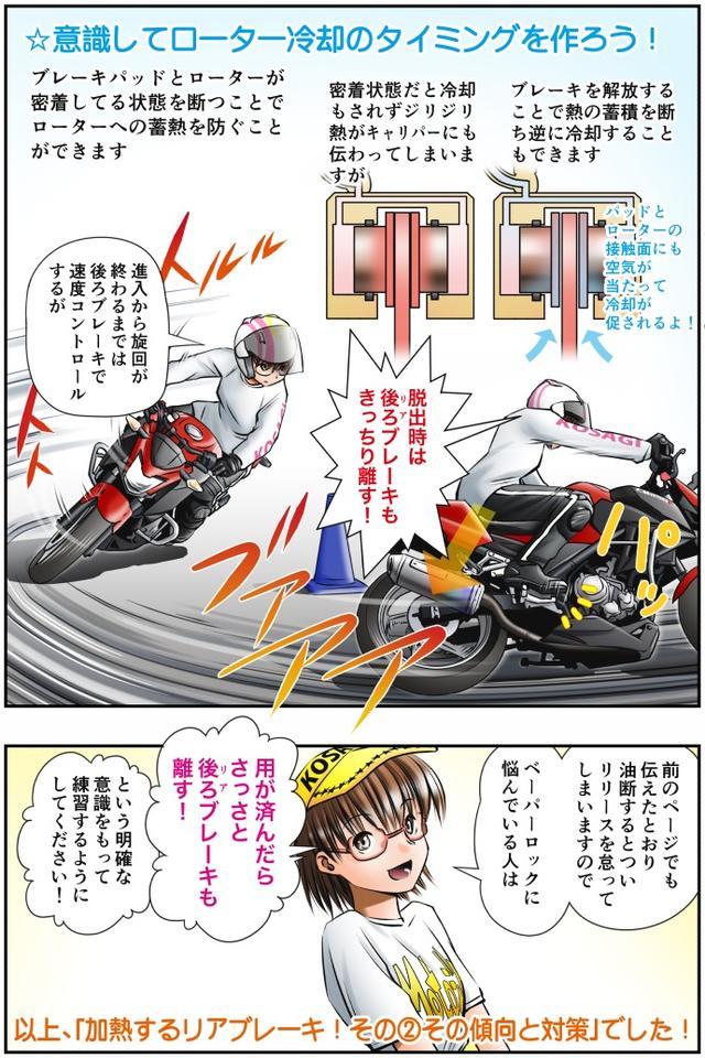 画像4: 【単行本第3巻が新発売!】 Motoジム! おまけのコーナー (加熱するリアブレーキ! その②)  作・ばどみゅーみん