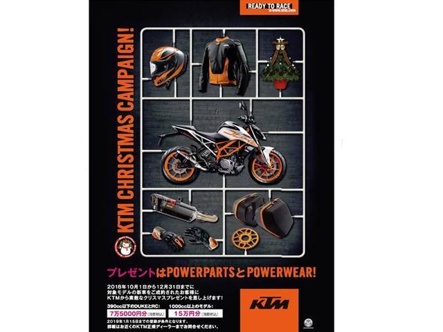 画像: KTM クリスマス・キャンペーン2018がスタート