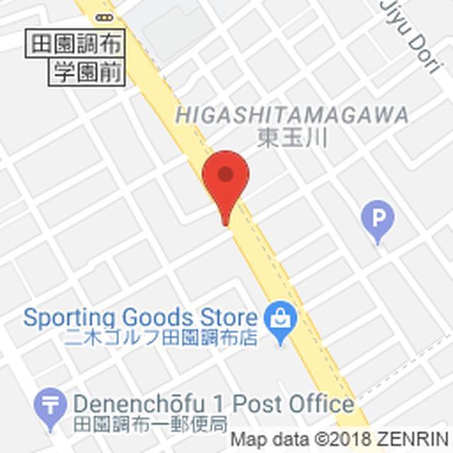 画像: 〒145-0071 東京都大田区田園調布2丁目1−8
