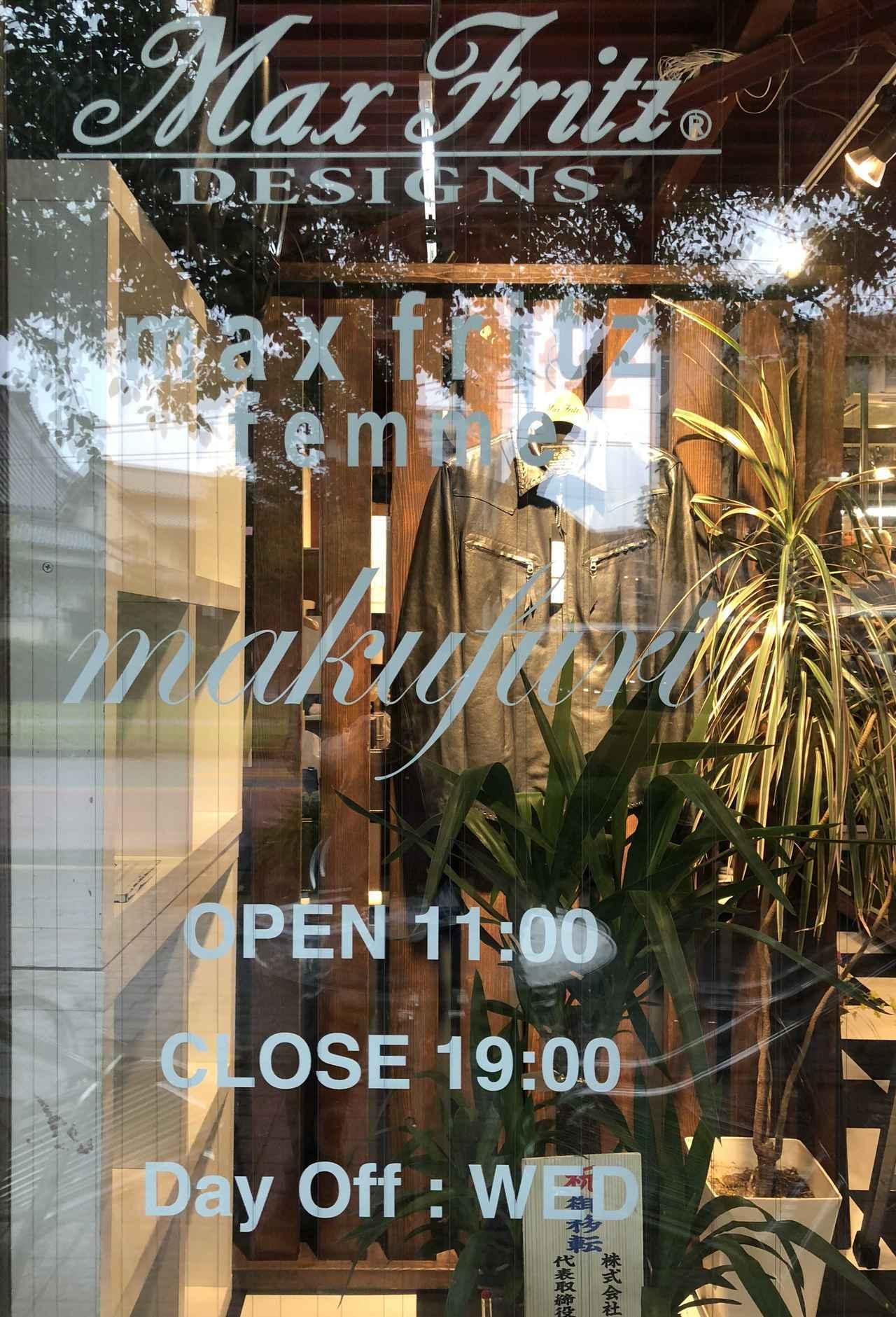 画像5: 大人のためのライディングアパレル MaxFritz 本店 が移転してリニュアルオープン