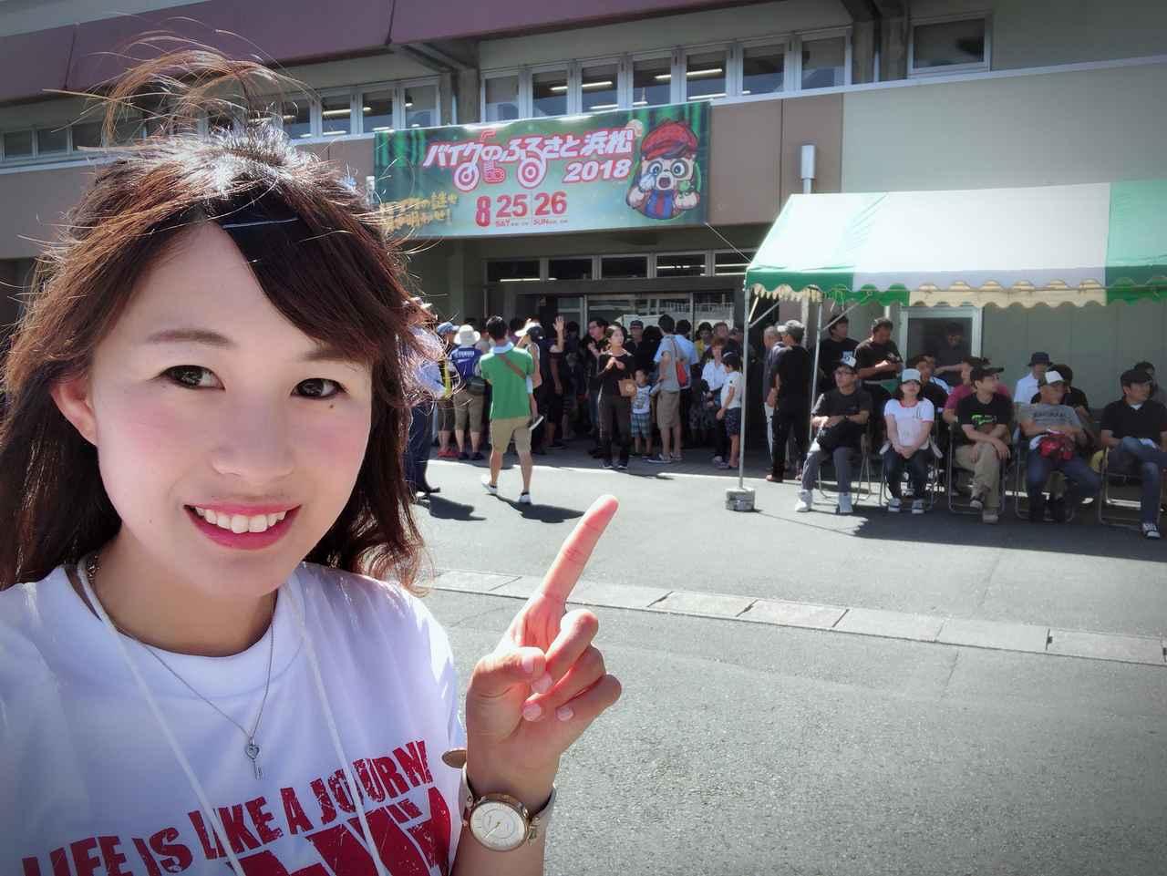 画像1: 「バイクのふるさと浜松」に行ってきました!(モリメグ)