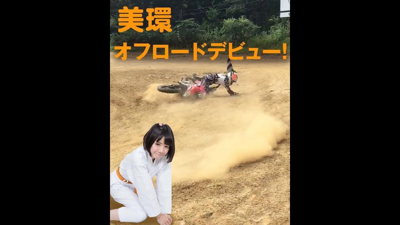 画像: 美環オフロードデビュー!全力で楽しんじゃうぞっ☆ www.youtube.com
