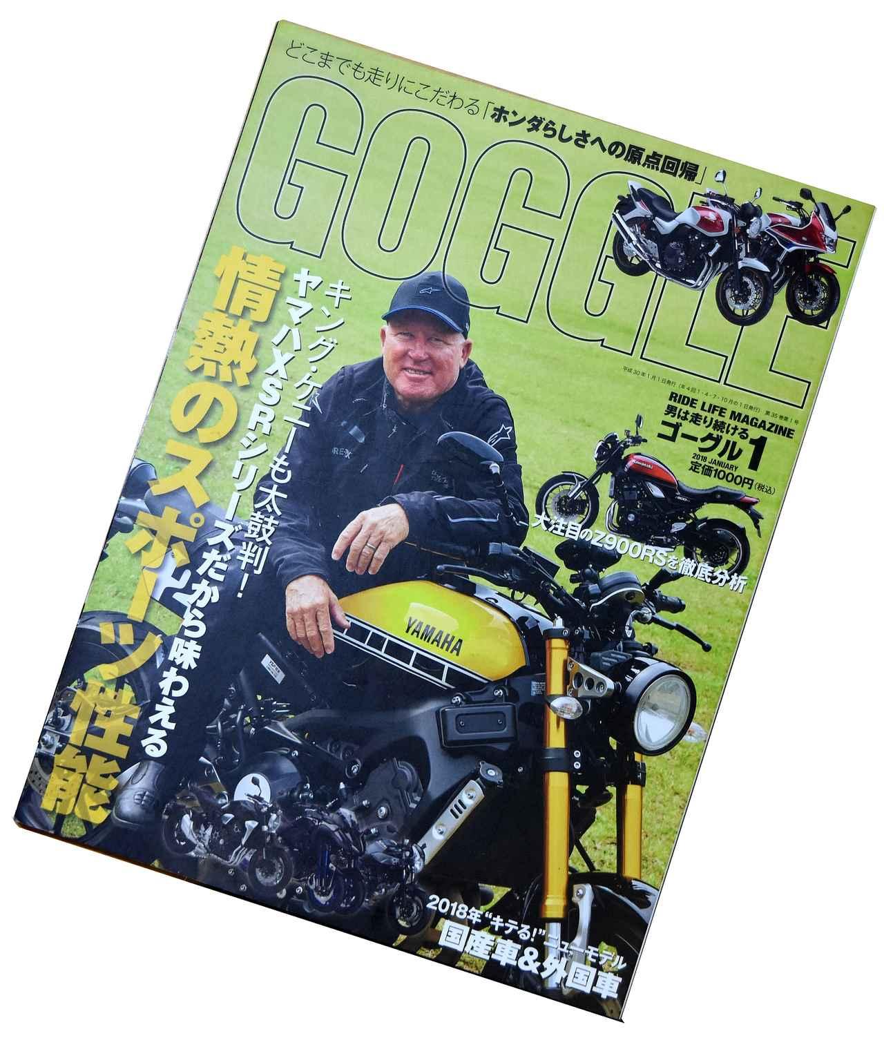 画像: ケニーさんに(ちょっとだけ)褒められたGOGGLE2018年01月号です モーターマガジン社にちょっとバックナンバー、用意してあります^^ → http://www.motormagazine.co.jp/shop/products/detail.php?product_id=888