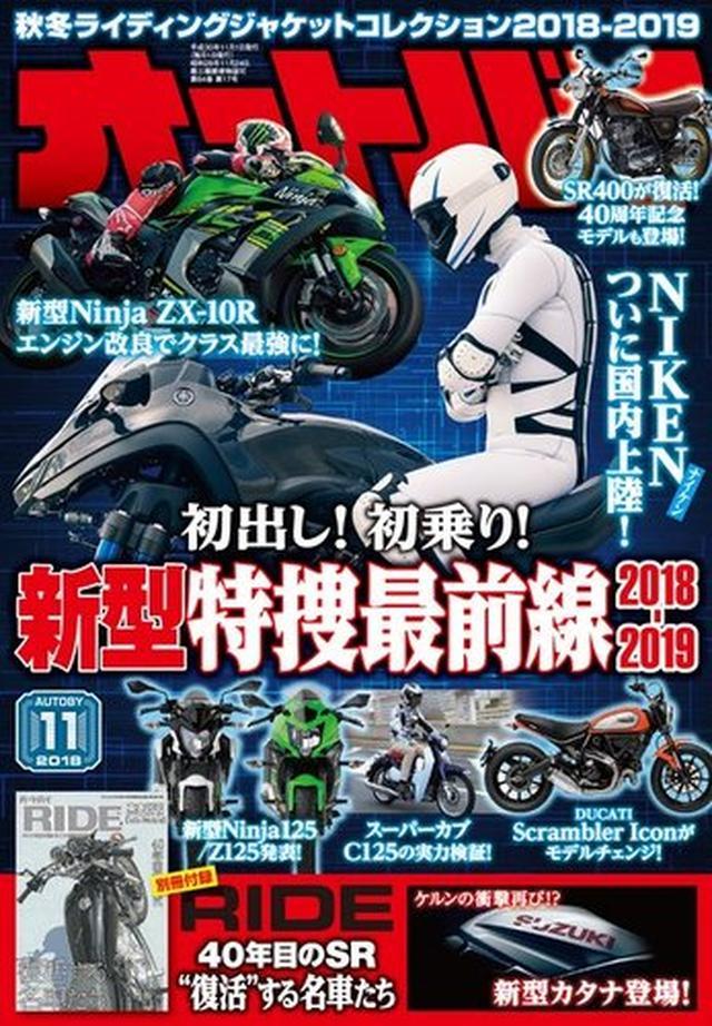 画像: 月刊オートバイ