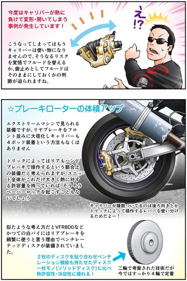 画像3: 【単行本第3巻が新発売!】 Motoジム! おまけのコーナー (加熱するリアブレーキ! その③)  作・ばどみゅーみん