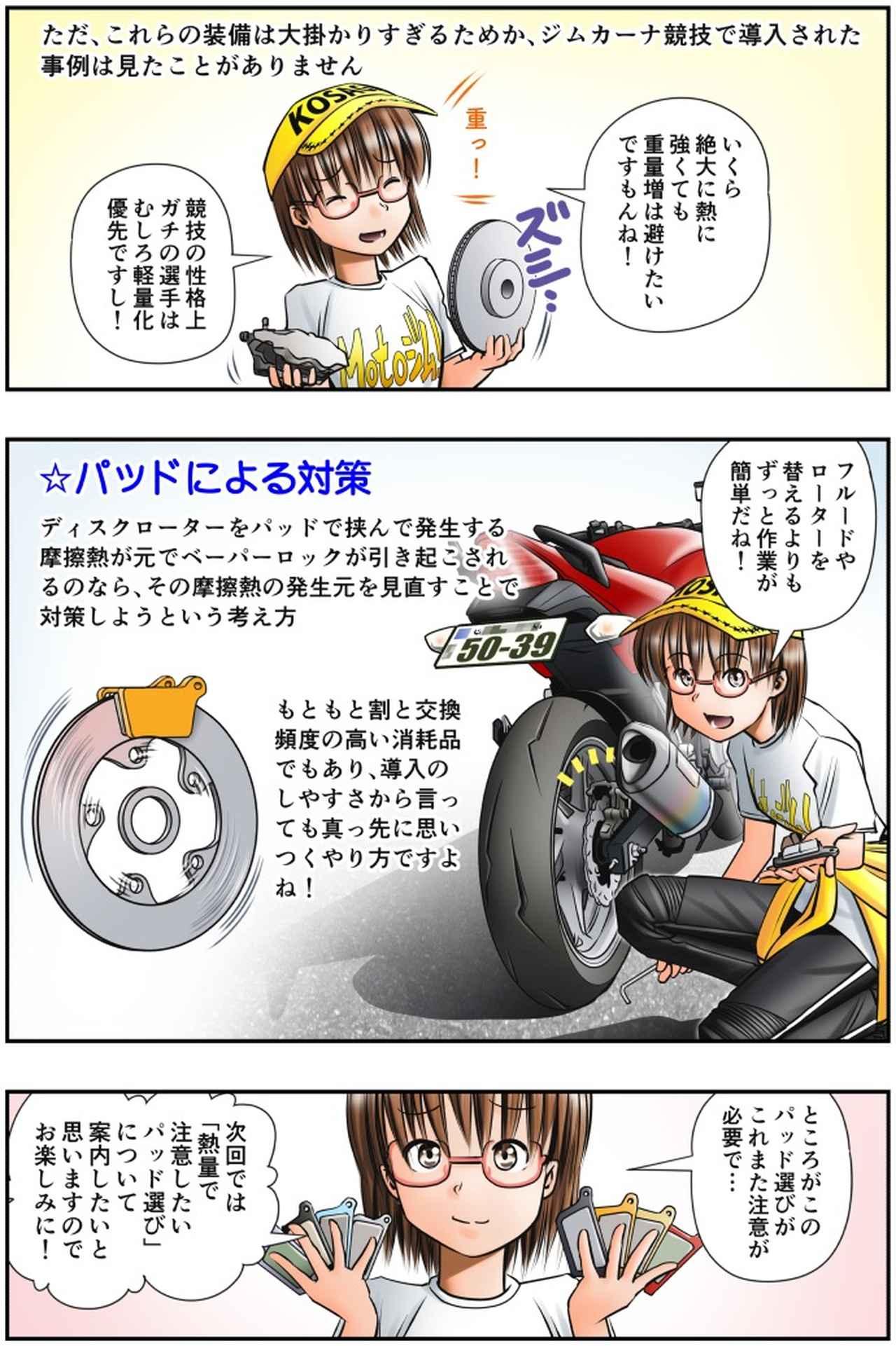 画像4: 【単行本第3巻が新発売!】 Motoジム! おまけのコーナー (加熱するリアブレーキ! その③)  作・ばどみゅーみん