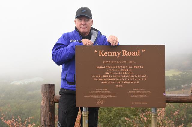 画像: 2015年10月に正式に「ケニーロード」と命名された旧グリーンロード南阿蘇^^ もう3年です!