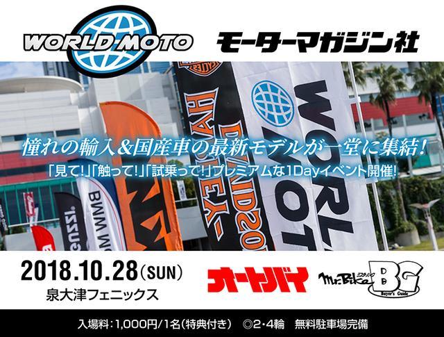 画像: WORLD MOTO・ワールドモト|世界で注目されるモーターサイクル情報発信サイト|一斉試乗会|