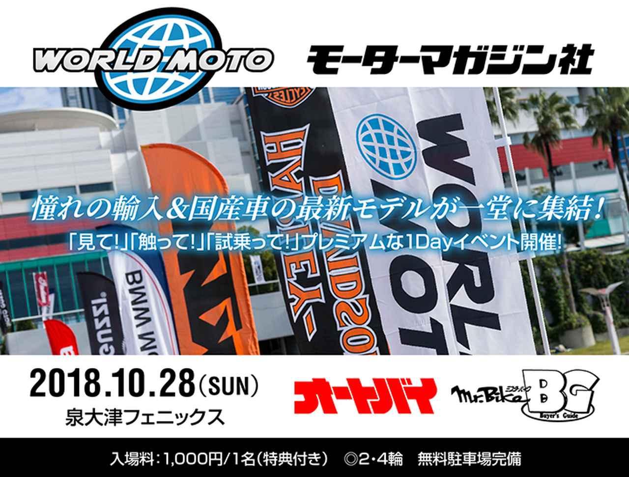 画像: WORLD MOTO・ワールドモト 世界で注目されるモーターサイクル情報発信サイト 一斉試乗会 