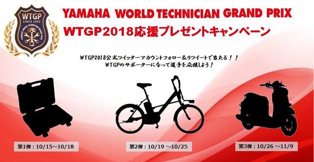 画像: WTGP2018を応援して、毎週ヤマハの豪華商品が当てよう!