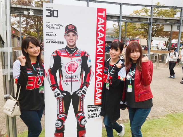 画像24: 初めてのMotoGP(日本GP)観戦を、たくさんの写真でお届けします!(葉月美優)