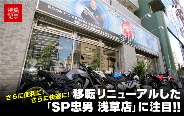 画像: SP忠男 浅草店