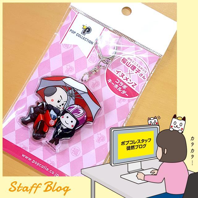 画像: 【スタッフblog】新商品到着しました!イベントで先行販売します① | ポプコレ公式サイト