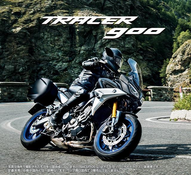 画像: TRACER900 - バイク・スクーター|ヤマハ発動機株式会社