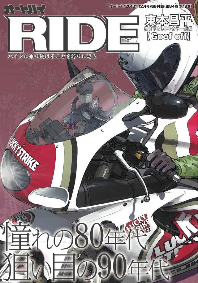 画像: 月刊オートバイ2018年12月号別冊付録『RIDE』第37号は!