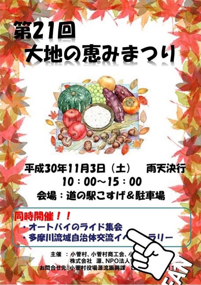 画像: 今週末11月3日は、山梨県小菅村に集合だ! 「第21回大地の恵みまつりwith RIDE百騎百景」