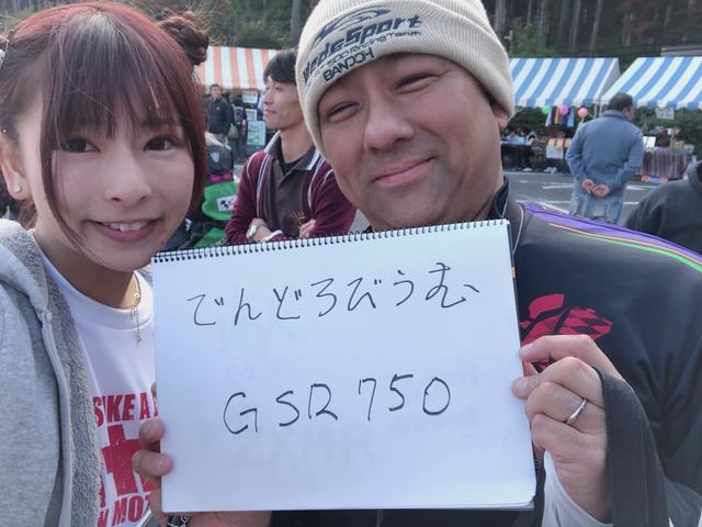 画像: お名前❥でんどろびうむさん お住い❥東京都 RIDE集会は今回が初参加だそうです! 集会の印象❥ベストを着なければいけないと思ったけど、そんなことなくてよかった! なんと、 みうみうに会いに来てくれました◡̈* じゃんけんが弱いそうでこの日も一回戦負け(;_;) 今後開催して欲しい場所❥あまり遠いと行けないので 関東圏内希望!