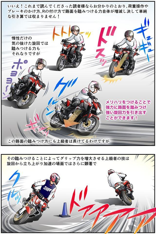 画像2: 【単行本第3巻が新発売!】 Motoジム! おまけのコーナー(上級者の走りについて!)  作・ばどみゅーみん
