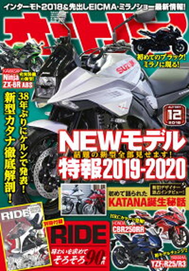 画像: オートバイ 2018年 12月号 [雑誌]
