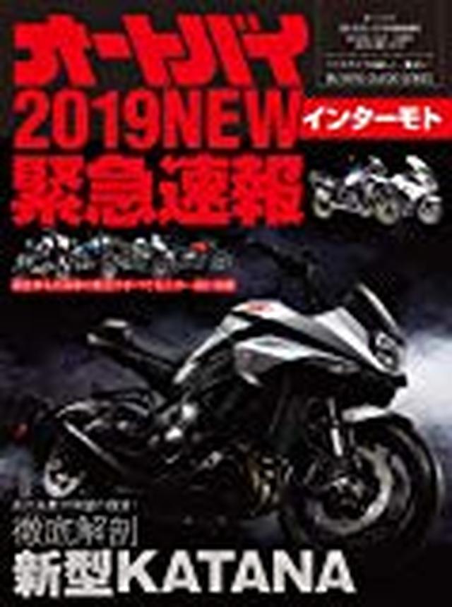 画像: オートバイ 2018年12月号 [雑誌] | オートバイ編集部 |本 | 通販 | Amazon
