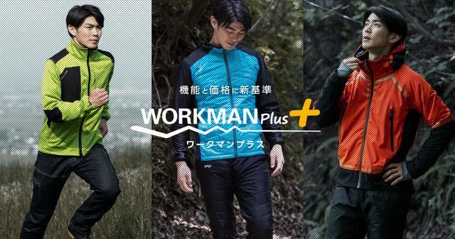 画像: ワークマンプラス|WORKMAN Plus