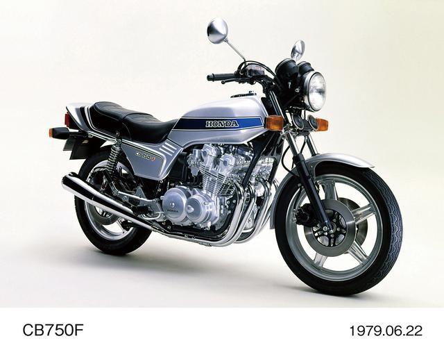 画像: HONDA CB750F 昭和54年/1979年 CBナナハンから10年、昭和54に発売された第2世代のナナハン、CB750Fも大ヒット。アメリカを目指したナナハンに対してFはヨーロッパ市場を狙った。