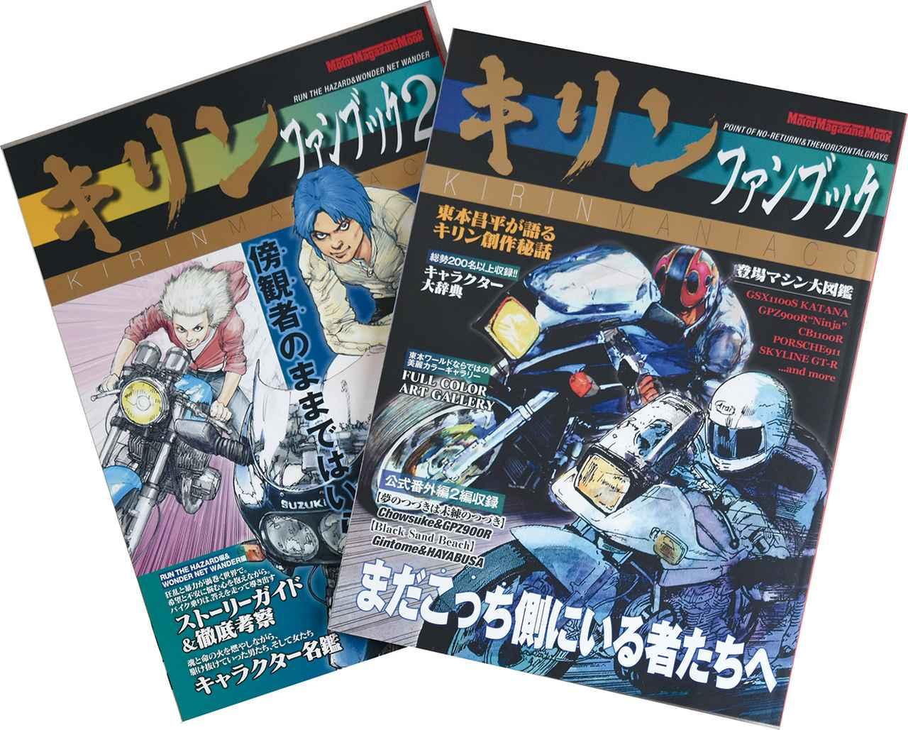 画像: 東本先生がミスター・バイクBGで連載した「キリン」のファンブックはモーターマガジン社刊。弊社通販部にて1/2とも残僅少にて入手できます!