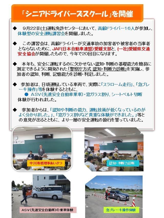 画像: 愛媛県二輪車交通公園のご案内 | 一般社団法人愛媛県交通安全協会 | 愛媛県内の交通事故「0(ゼロ)」を目指して
