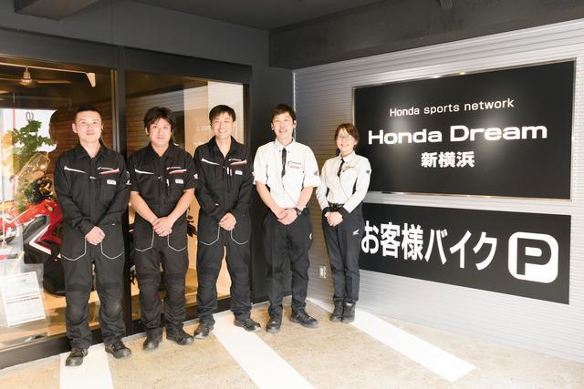 画像: 「どんな小さな疑問でも、なんでも聞いてください!」と、ホンダドリーム新横浜のスタッフさんたち。
