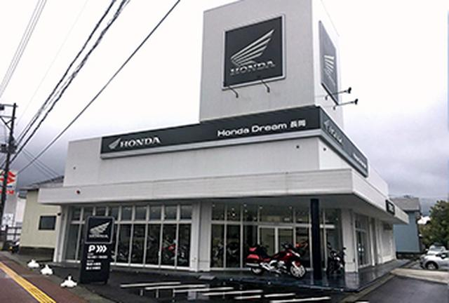 画像: Honda Dream 長岡 | トップページ